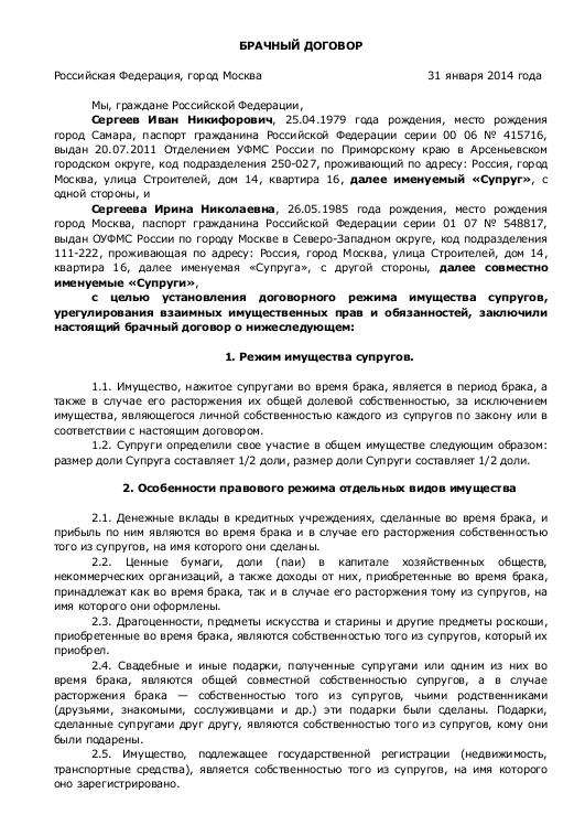 За какой период подписывается соглашение по соглашению сторон